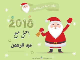 2018 احلى مع عبد الرحمن