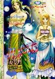 ขายการ์ตูนออนไลน์ การ์ตูน Magic Love เล่ม 4