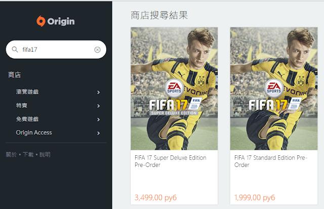 Origin 俄羅斯VPN FIFA 17