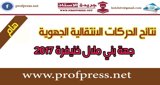 نتيجة الحركة الانتقالية الجهوية لجهة بني ملال خنيفرة 2017