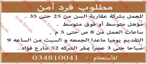 وظائف وسيط الاسكندرية 25/6/2018
