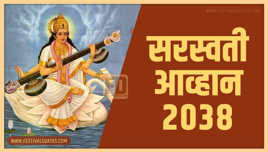 2038 सरस्वती आव्हान पूजा तारीख व समय भारतीय समय अनुसार