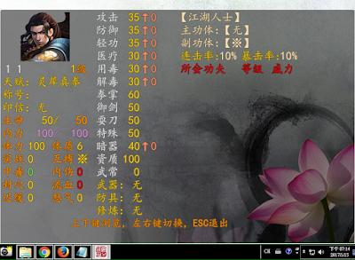 金庸群俠傳蒼炎之超山寨江湖,很好玩的武俠角色扮演RPG!