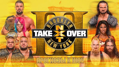 WWE NXT TakeOver Brooklyn III 19th August 2017 WEBRip 480p 600mb