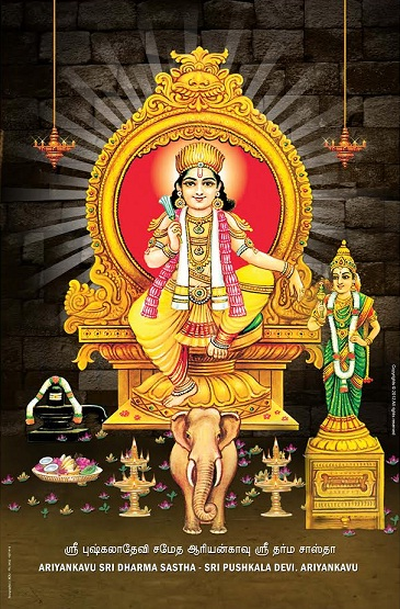lord sastha