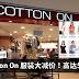 【好康】Cotton On 服装大减价!高达50%!最低只需RM15!