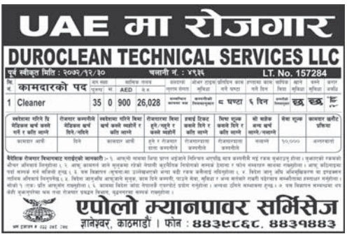 Jobs For Nepali In U.A.E. Salary -Rs.26,028/
