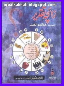 Zaicha e Taqdeer Qismat Ka Hal Urdu Book