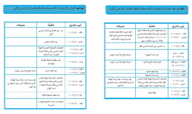 التقويم-الدراسي-2019