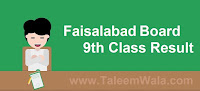 Faisalabad Board 9th Class Result 2018 - BiseFSD.edu.pk SSC Part 1 Results