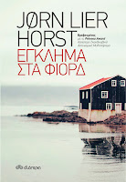 http://www.culture21century.gr/2016/11/egklhma-sta-fiord-toy-lier-jorn-horst-book-review.html