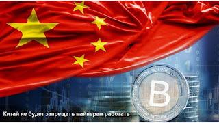 Китай не будет запрещать майнерам работать