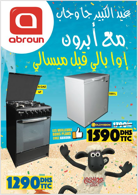 catalogue abroun aout aid adha 2018