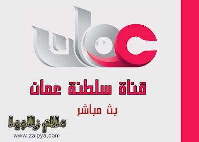 عمان بث مباشر