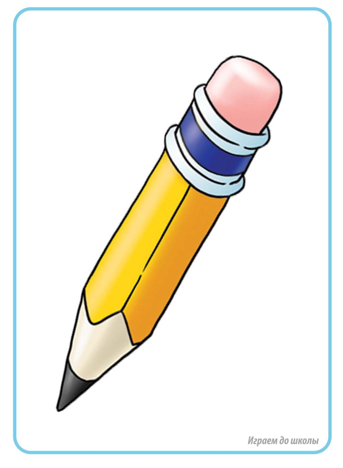 Школьные принадлежности рисунок для детей