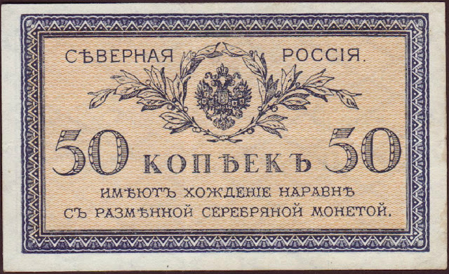 North Russia 50 Kopeks banknote 1919