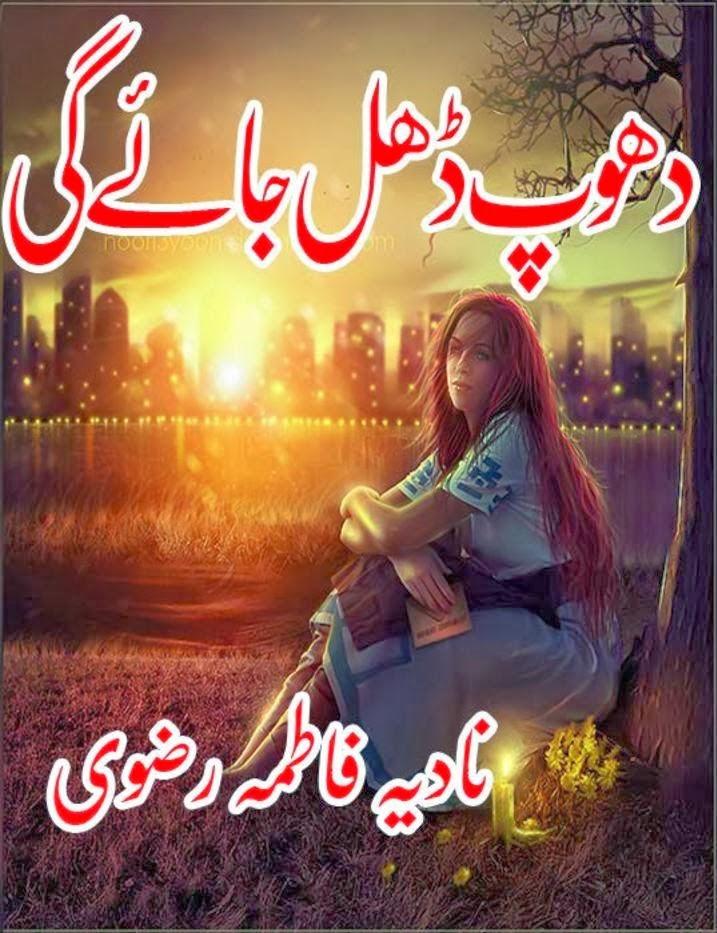 Free download Dhoop dhal jaey gi novel by Nadia Fatima Rizwi pdf, Online reading.