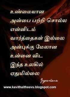Tamil kathal kavithai images new tamil kavithai theevu tamil tamil kathal kavithaigal images altavistaventures Choice Image