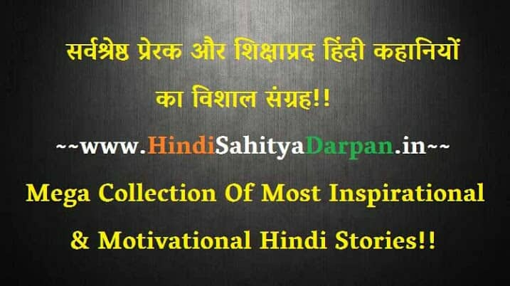 Hindi Motivational Stories,Inspirational Story in Hindi, Hindi Moral Stories