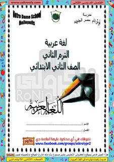 حصريا حمل بوكليت مدرسة راهبات نوتردام في اللغة العربية للصف الثاني الابتدائي الترم الثاني