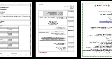 تحميل نماذج السيرة الذاتية Cv جاهزة 60 نموذج سيرة ذاتية عربي