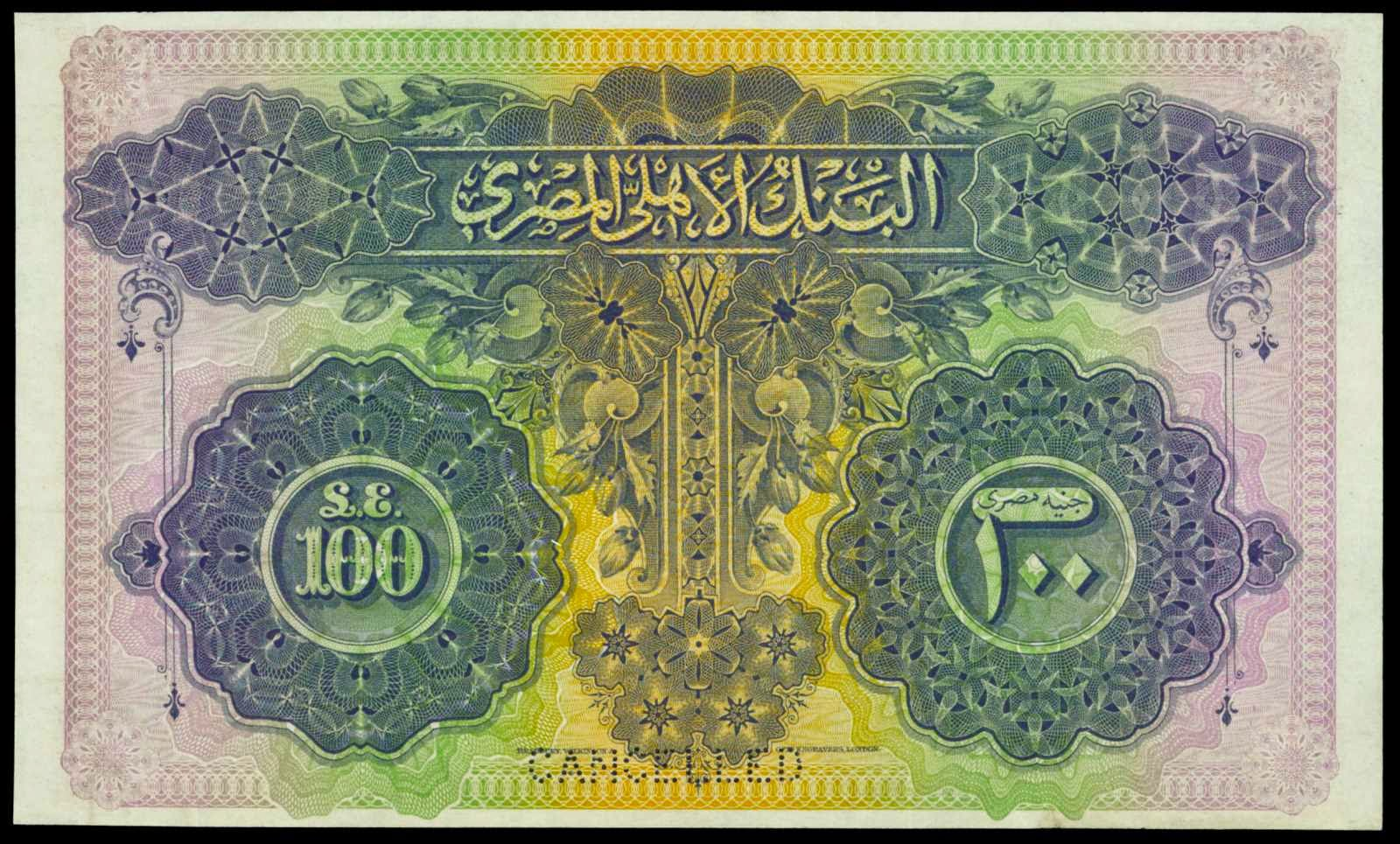 Egypt currency notes 100 Egyptian Pounds bill 1913