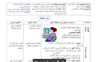 تحضير دروس اللغة العربية السنة الأولى متوسط مع هدية كتاب الكتروني شامل لكل قواعد UCScreenshot20161214