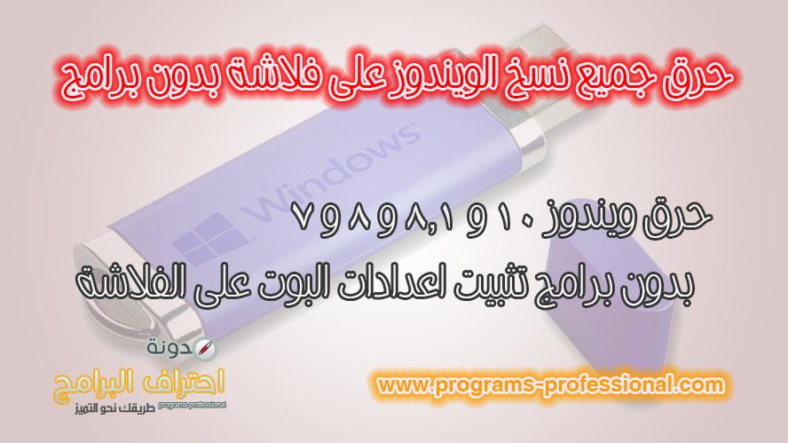نسخ ويندوز 7 على فلاشة بدون برامج