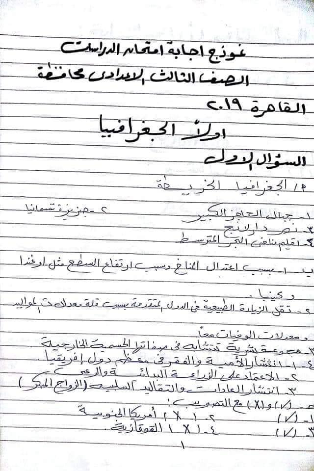 بالاجابة.. امتحان الدراسات للصف الثالث الاعدادي ترم أول 2019 محافظة القاهرة 2