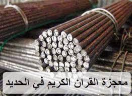 معجزة القرآن في الحديد