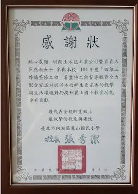 圳朗土木包工業