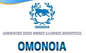 Barriers at the Border for Greeks, OMONIA: A terrorist scenario to exterminate us