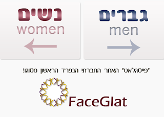 FaceGlat Gets Hacked Again