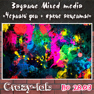 http://crazyylab.blogspot.ru/2016/03/blog-post_2.html