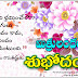 Telugu manchimatalu with shubhodayam greetings