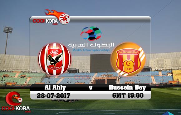 مشاهدة مباراة الأهلي ونصر حسين داي اليوم 28-7-2017 في البطولة العربية للأندية