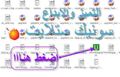 لودر المتميز  مع شرح شحن فلاشات معالج دريم لينك dream link