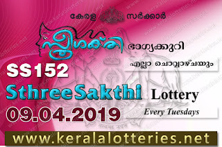 "KeralaLotteriesresults.in, ""kerala lottery result 09.04.2019 sthree sakthi ss 152"" 9nd april 2019 result, kerala lottery, kl result,  yesterday lottery results, lotteries results, keralalotteries, kerala lottery, keralalotteryresult, kerala lottery result, kerala lottery result live, kerala lottery today, kerala lottery result today, kerala lottery results today, today kerala lottery result, 9 4 2019, 09.04.2019, kerala lottery result 9-4-2019, sthree sakthi lottery results, kerala lottery result today sthree sakthi, sthree sakthi lottery result, kerala lottery result sthree sakthi today, kerala lottery sthree sakthi today result, sthree sakthi kerala lottery result, sthree sakthi lottery ss 152 results 9-4-2019, sthree sakthi lottery ss 152, live sthree sakthi lottery ss-152, sthree sakthi lottery, 9/4/2019 kerala lottery today result sthree sakthi, 09/04/2019 sthree sakthi lottery ss-152, today sthree sakthi lottery result, sthree sakthi lottery today result, sthree sakthi lottery results today, today kerala lottery result sthree sakthi, kerala lottery results today sthree sakthi, sthree sakthi lottery today, today lottery result sthree sakthi, sthree sakthi lottery result today, kerala lottery result live, kerala lottery bumper result, kerala lottery result yesterday, kerala lottery result today, kerala online lottery results, kerala lottery draw, kerala lottery results, kerala state lottery today, kerala lottare, kerala lottery result, lottery today, kerala lottery today draw result,"