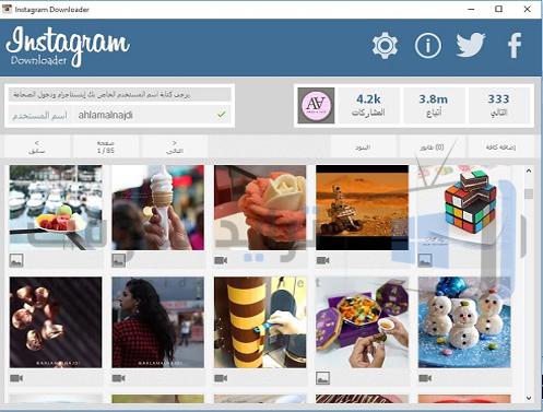 58a072d8f تحميل برنامج انستقرام للكمبيوتر عربي مجاناً 2018 Download instagram ...