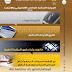 تحميل كتاب الحماية الجنائية للحاسب الإلكتروني والإنترنت pdf