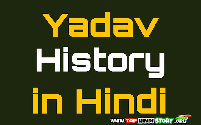 Yadav History in Hindi