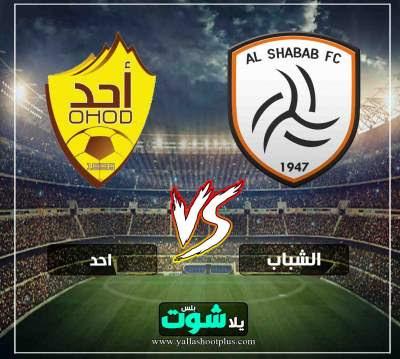 مشاهدة مباراة الشباب واحد بث مباشر اليوم 30-3-2019 في الدوري السعودي