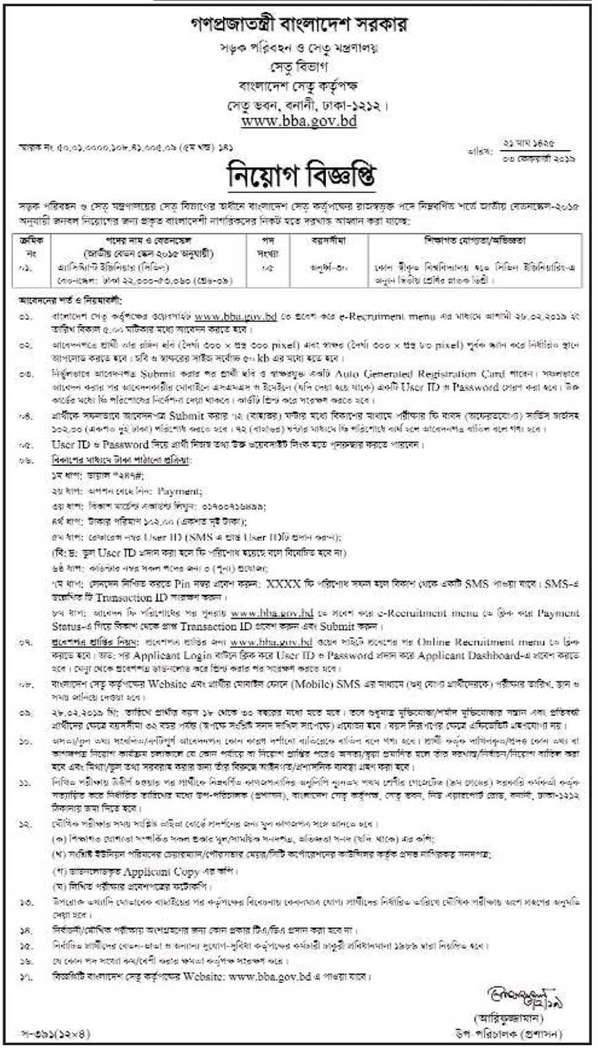 Bangladesh Bridge Authority (BBA) Job Circular 2019