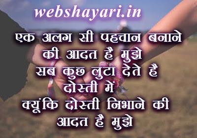 दोस्ती शायरी - हिन्दी शायरी