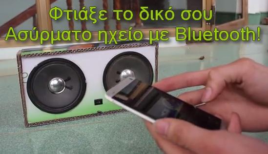 Φτιάξε μόνος σου bluetooth ηχείο