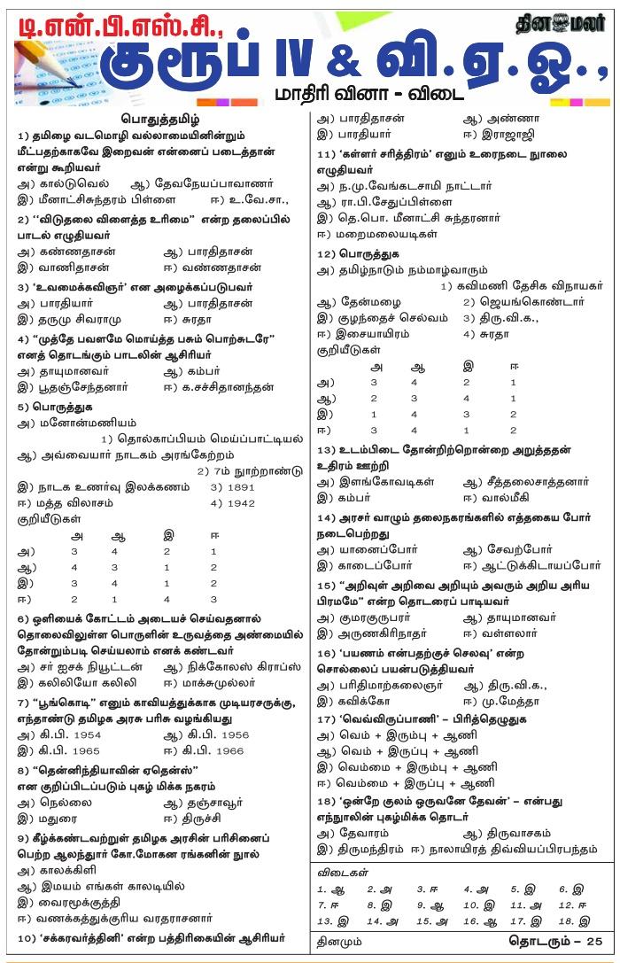 dinamalar-tnpsc-ccse4-2017-25-pothu-tamil-12th-december-2017-www-tnpscquizportal-blogspot-in