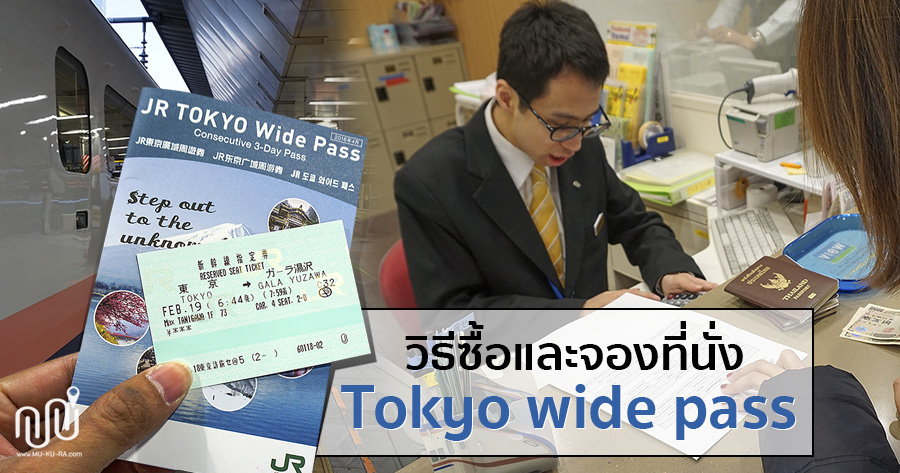 รีวิววิธีซื้อ jr tokyo wide pass และขั้นตอนการจองที่นั่ง อย่างละเอียด