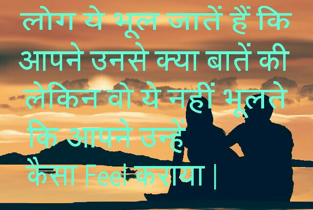 emotional_quote_in_hindi