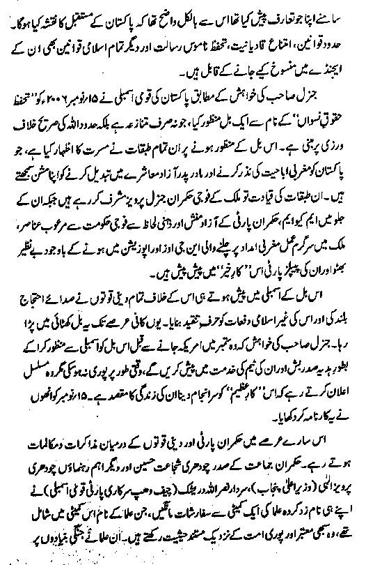 women's right book Urdu