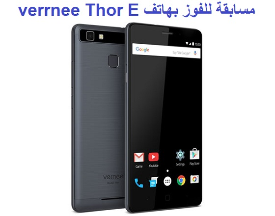 verrnee-thor-e-Contest-to-win-phone
